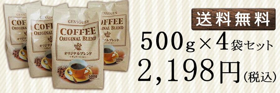 コーヒー豆と中挽き 送料無料 2kg 源宗園オリジナルレギュラー 珈琲