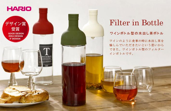 ハリオ フィルターインボトル01