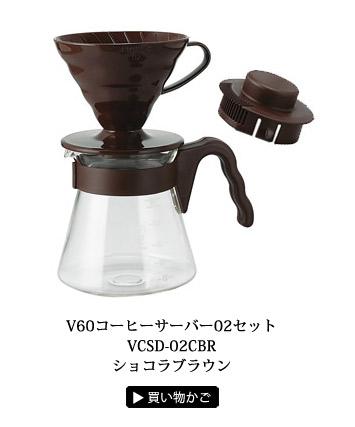 コーヒーサーバー02セット ショコラブラウン