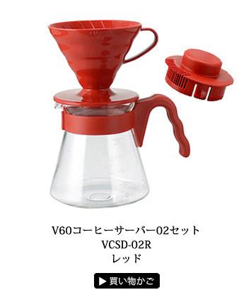 コーヒーサーバー02セット レッド