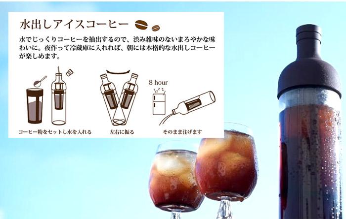 フィルターイン珈琲ボトル