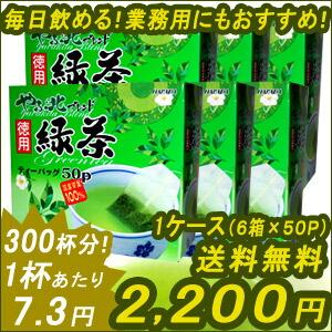 徳用緑茶ティーバッグ
