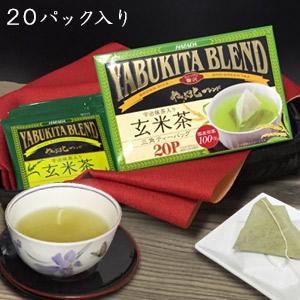 宇治抹茶入り<br>玄米茶20P