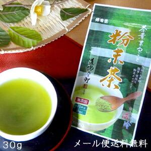 粉末茶30g