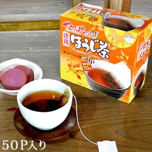ほうじ茶50P