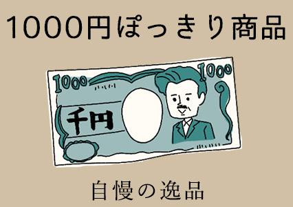 1000ぽき