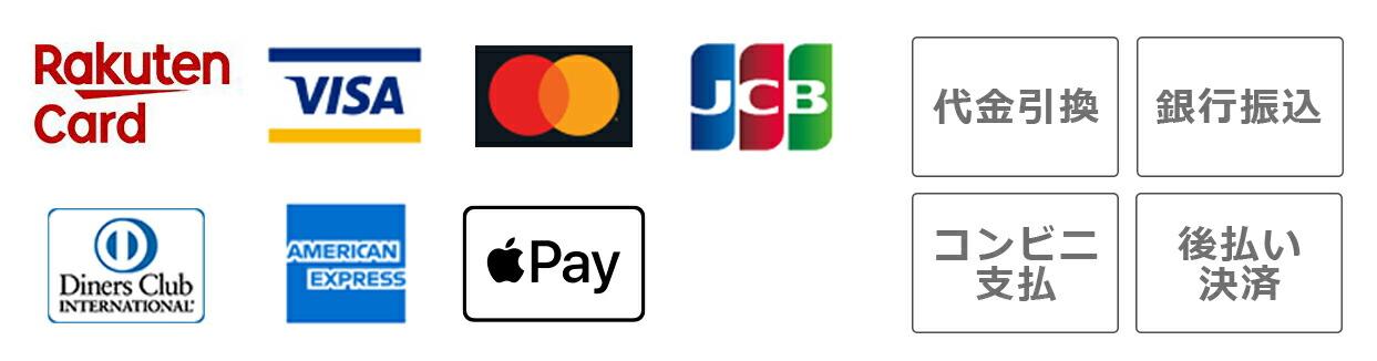 各種カード決済、アップルペイ、その他支払い