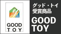 GOOD TOY グッド・トイ受賞おもちゃ