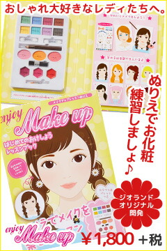 ぬりえでお化粧のレッスン!MakeUp(メイクアップ)