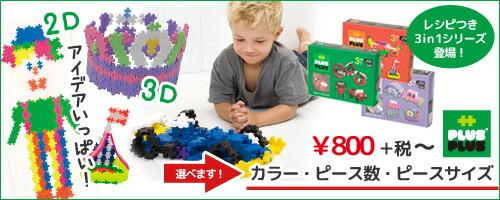 2Dも3Dも自由自在!人気急上昇の知育玩具PLUSPLUS(プラスプラス)