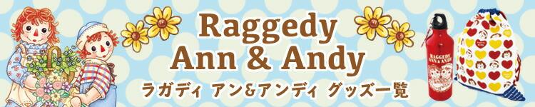 Raggedy Ann&Andy(ラガディ アン&アンディ)グッズ