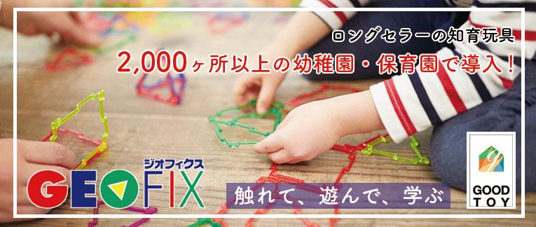 当店人気No.1 ロングセラー知育玩具GEOFIX(ジオフィクス)