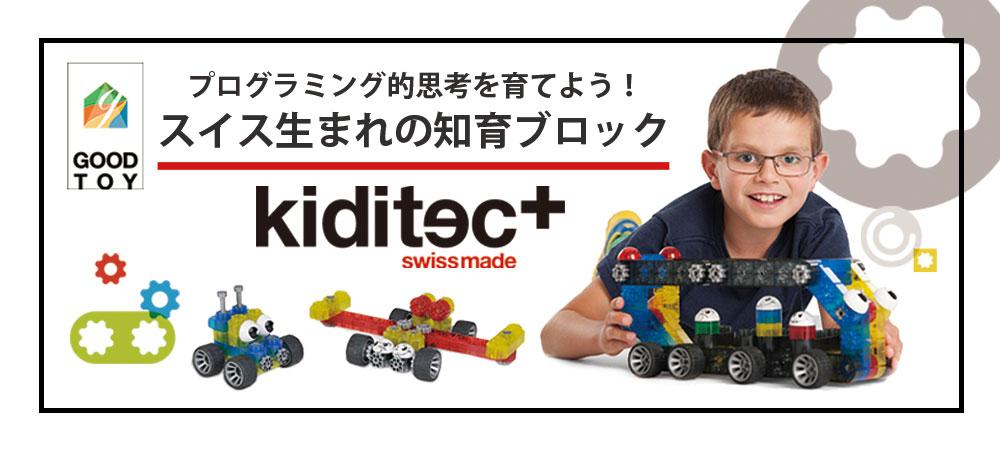 スイス生まれのプログラミング的思考を育む知育ブロック kiditec(キディテック)