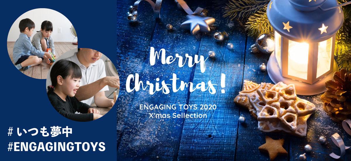 知育玩具のENGAGING TOYSクリスマス特集