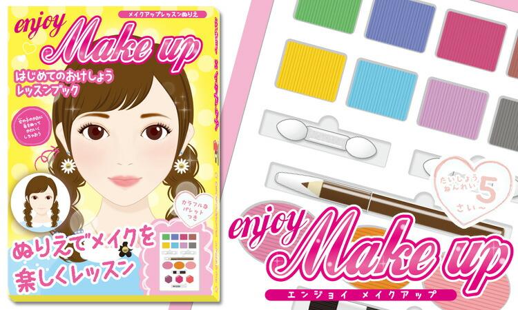 メイクアップはお化粧が学べるレッスンブックです。