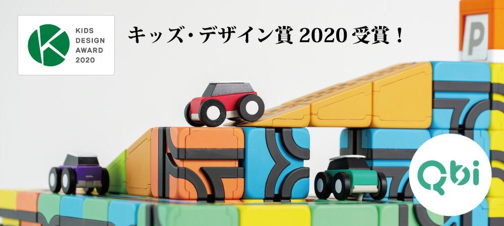 キッズデザイン賞2020受賞!コミュニケーションが生まれ、プログラミング的思考を育む磁石ブロック・QBI