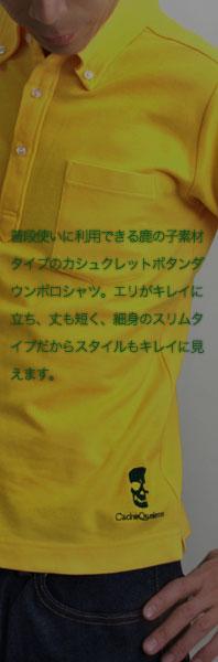 カシュクレットのボタンダウンポロシャツ