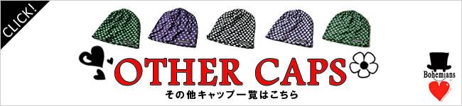 ボヘミアンズ,ワッチ,キャップ,帽子,通販,GEO style