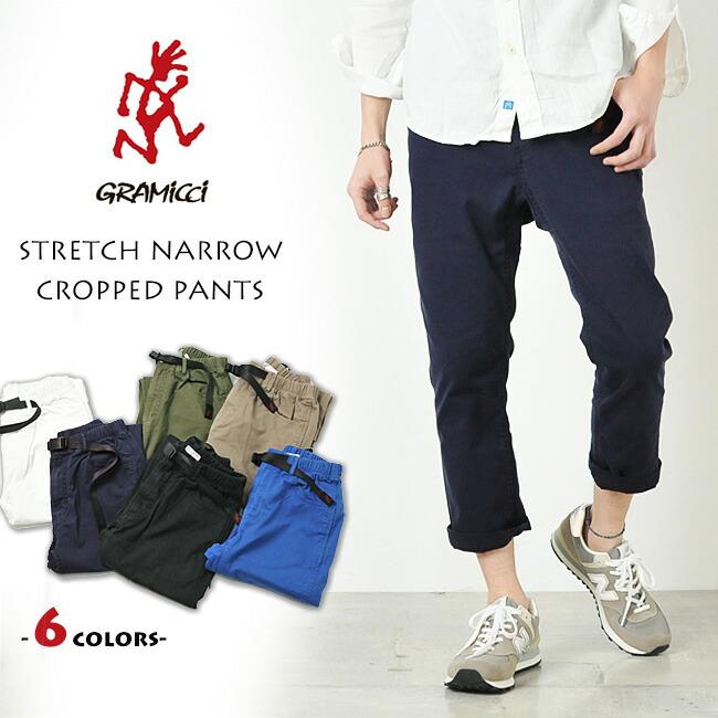 メンズ,カラーパンツ,クロップドパンツ,GRAMICI,グラミチ,通販,GEO style