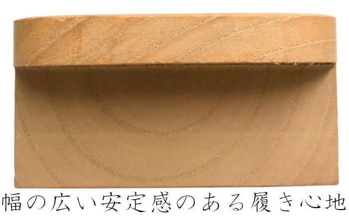 下駄踵面:幅の広い安定感のある形