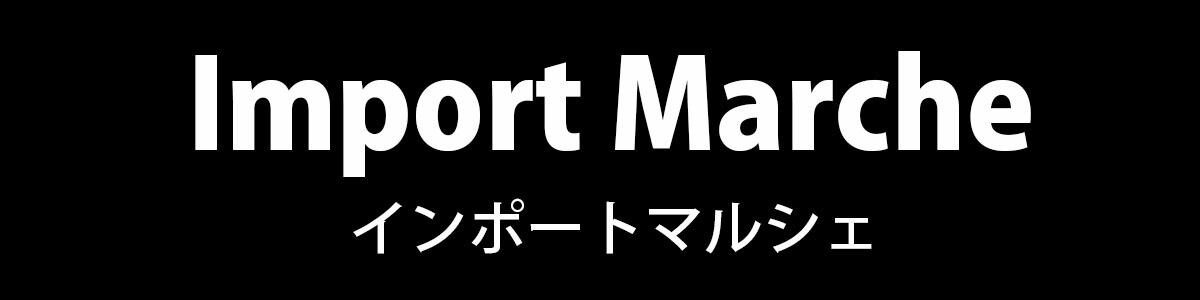 名入れ 刻印のインポートマルシェ