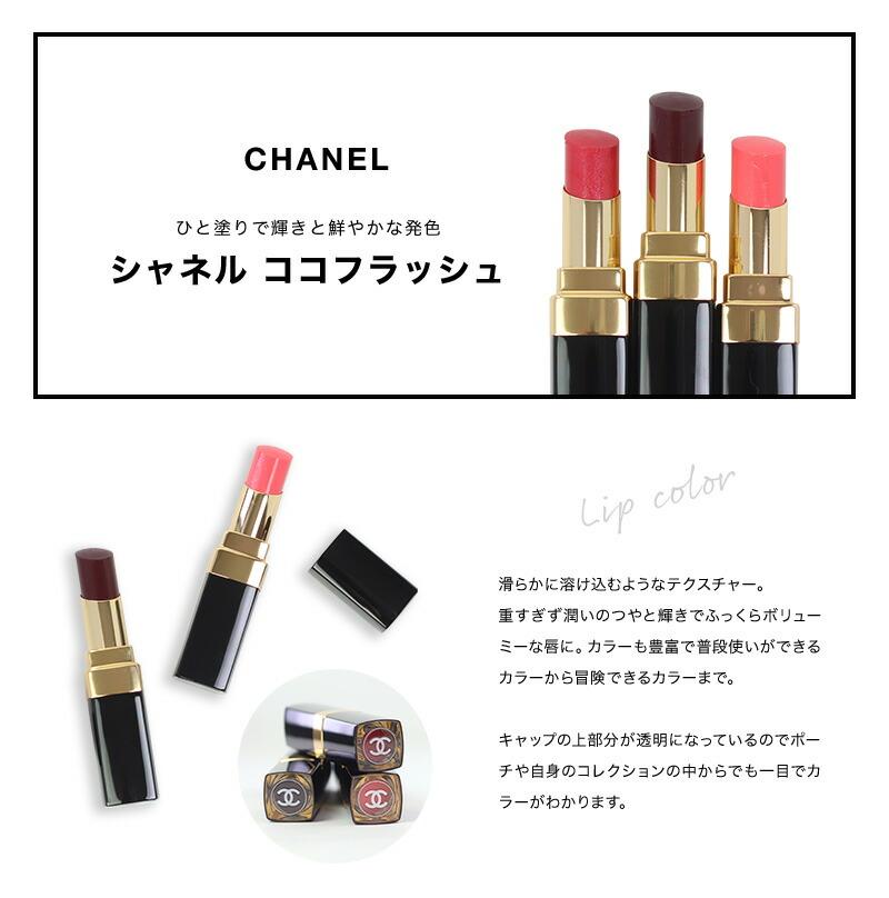 シャネル CHANEL メークアップ リップカラー ルージュ ココ フラッシュ リップスティック (シアーな発色)