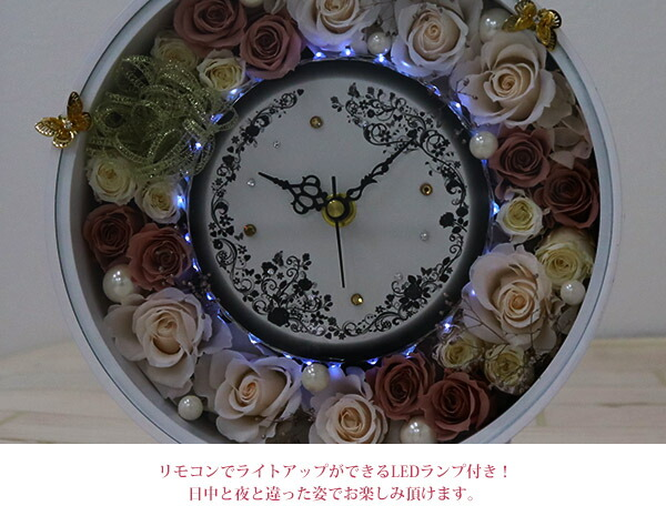 花時計 お祝いLED ランプ 光る 花時計 シック ラグジュアリー お祝い ギフト おしゃれ 両親 プレゼント 結婚式 時計 ローズ プリザーブドフラワー アレンジメント 上品 かっこいい 誕生日 プロポーズ  お返し お見舞い バタフライ 蝶 選べる