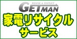 ゲットマン家電リサイクルサービスページへ