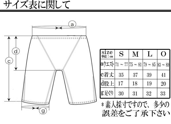 体形に合わせて選べる、S・M・L・Oの4サイズ展開