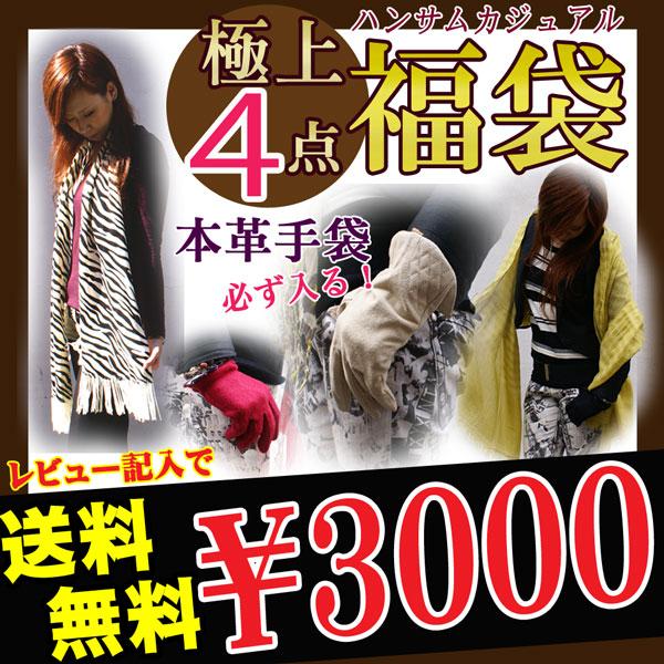 楽天スーパーセール 半額商品 レディース福袋2013