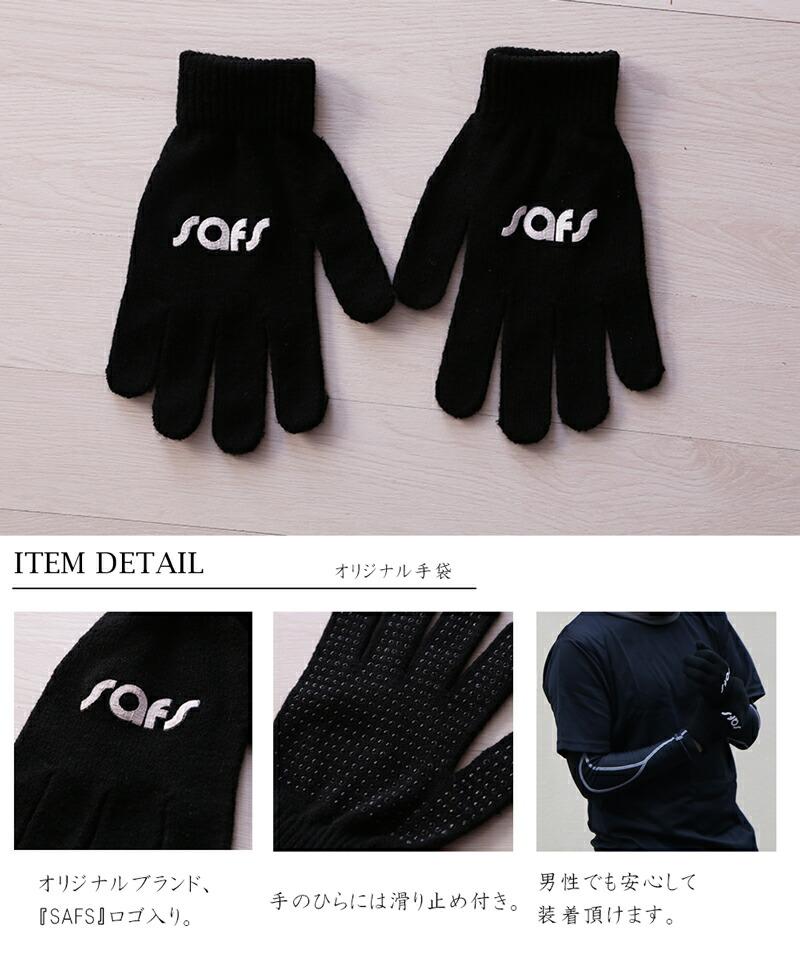 ネックウォーマー オリジナル手袋 2点セット