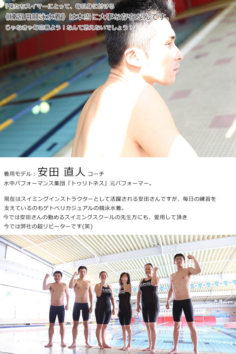 競泳水着 メンズ