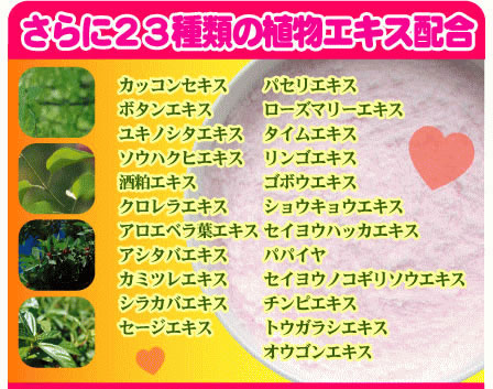 フェロモンボディー 23種類の植物エキス配合