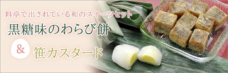 「黒糖味のわらび餅」「笹カスタード」