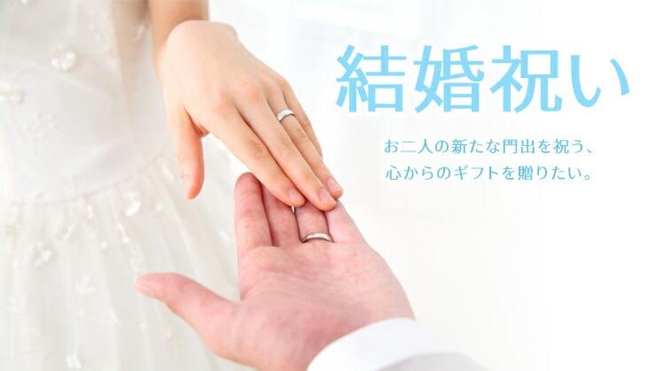 結婚祝い・ウェディングギフト