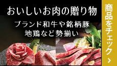 おいしいお肉の贈り物