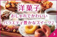 洋菓子ギフト