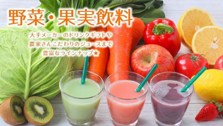 野菜・果実飲料