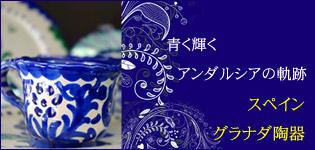 グラナダ陶器