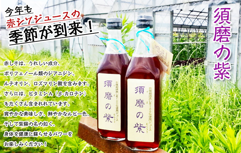 須磨の紫・赤シ紫蘇ジュース