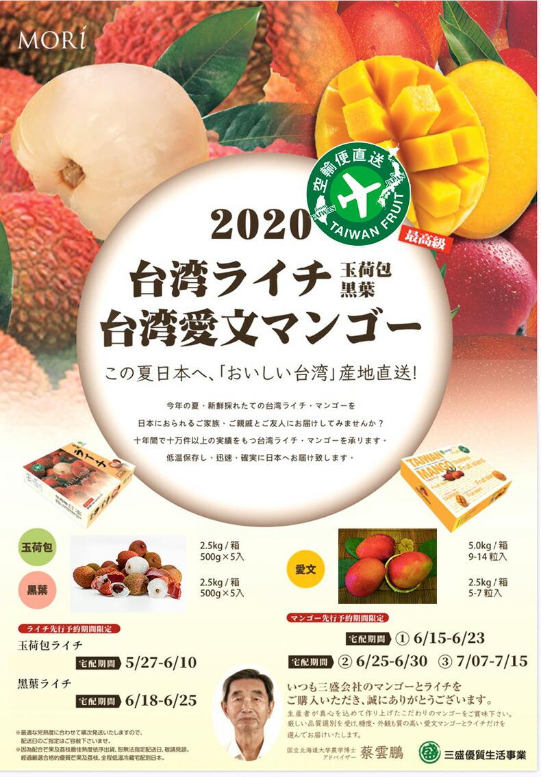 台湾フルーツマンゴー