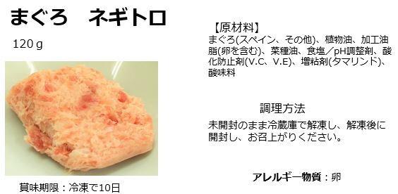 お刺身【まぐろ ネギトロ】120g (冷凍)家庭用・ギフト・お中元でもOK