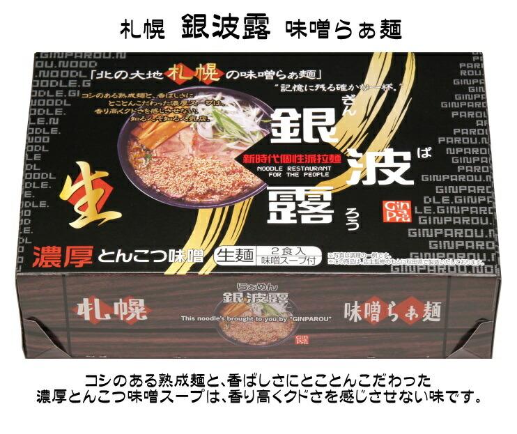 札幌ラーメン「銀波露」