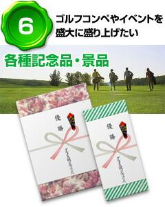 各種記念品・景品・・・ゴルフコンペやイベントを盛大に盛り上げたい
