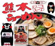 熊本(くまモン)ラーメン15食セット【送料無料】
