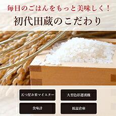 お米食べ比べギフト
