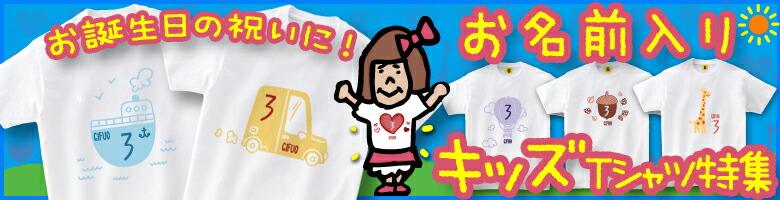 名入れTシャツ キッズ