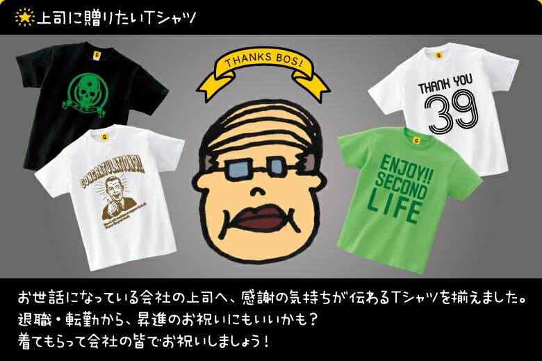 上司に贈りたいTシャツ