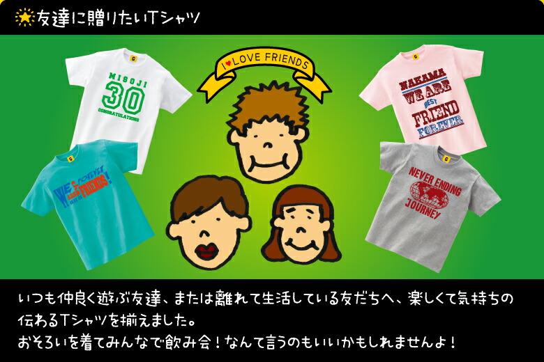 友達に贈りたいTシャツ