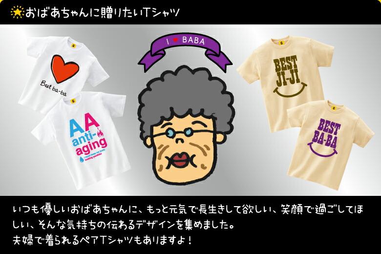 おばあちゃんに贈りたいTシャツ